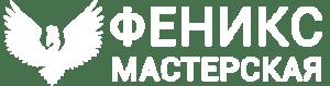 Мастерская «Феникс» логотип